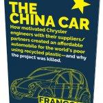 China Car Cover CU